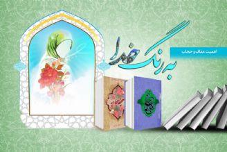 بركات و ثمرات حجاب از منظر امام علی علیه السلام
