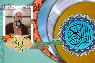 مقام ابرار و مقربون از منظر قرآن