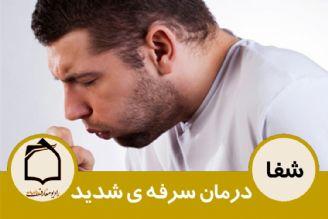 درمان سرفهی شدید