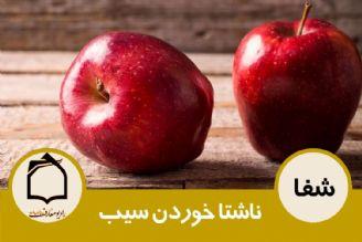 ناشتا خوردن سیب