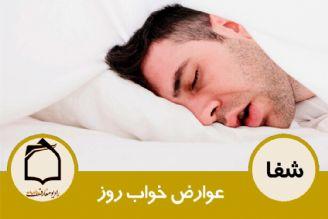 عوارض خواب روز