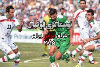 نوستالژی فوتبال:ایران-عراق2015