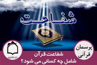 شفاعت قرآن شامل چه کسانی می شود؟