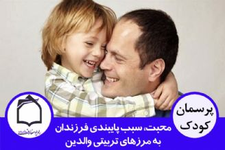 محبت، سبب پایبندی فرزندان به مرزهای تربیتی والدین