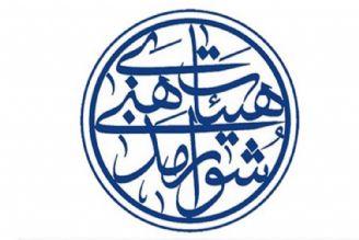 بیانیه شورای هیات مذهبی كشور