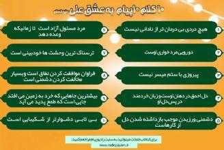 مسابقه ده کلام ده پیام به عشق علی علیه السلام