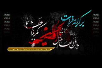 تحلیل قیام سید و سالار شهیدان حضرت ابا عبد الله الحسین (ع) بر كرانه فرات