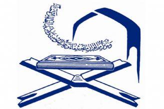 هشدار درباره تعطیلی مؤسسات قرآنی در  كشور
