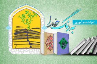 جایگاه علم و علم آموزی در اسلام