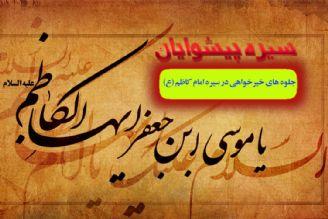مروری بر جلوه های خیرخواهی در سیره امام كاظم (ع)