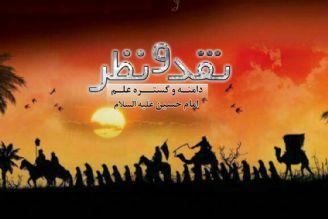 مروری بر دامنه و گستره علم امام حسین علیه السلام در رادیو معارف
