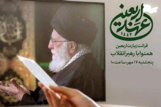 قرائت زیارت اربعین همنوا با رهبر معظم انقلاب اسلامی