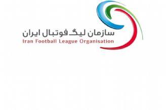 زمان قرعه كشی لیگ برتر فوتبال اعلام شد