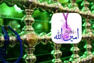 نوای زیارت امین الله از رادیو معارف