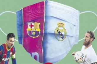 پخش زنده بارسلونا - رئال مادرید