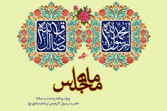 جشن میلاد ماه مجلس در رادیو معارف