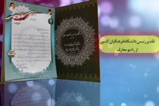 تقدیر رئیس دانشگاه فرهنگیان كشور از رادیو معارف