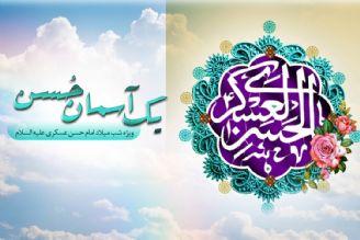 جشن میلاد امام حسن عسكری (ع) در رادیو معارف