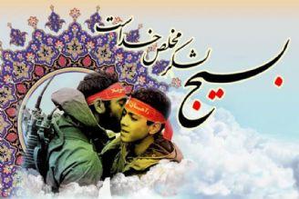 پیام رهبر انقلاب اسلامی به مناسبت سالروز تشكیل بسیج مستضعفان