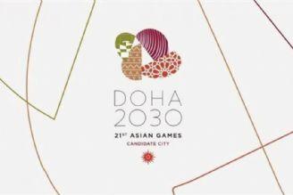 قطر میزبان بازیهای آسیایی 2030 شد