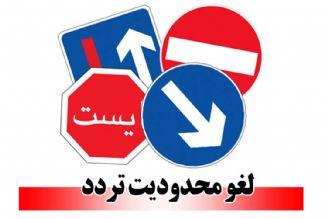 لغو محدودیت ترافیكی