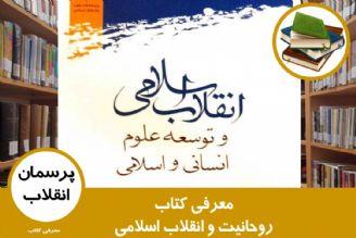 معرفی کتاب روحانیت و انقلاب اسلامی