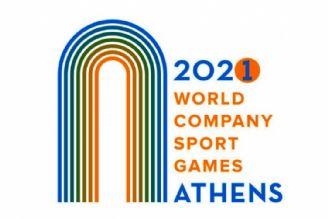 برگزاری بازیهای جهانی ورزش شركتها